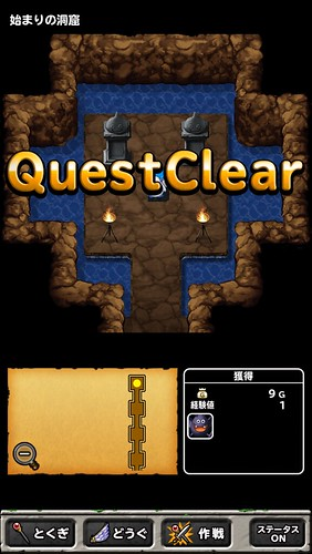 Quest Clear