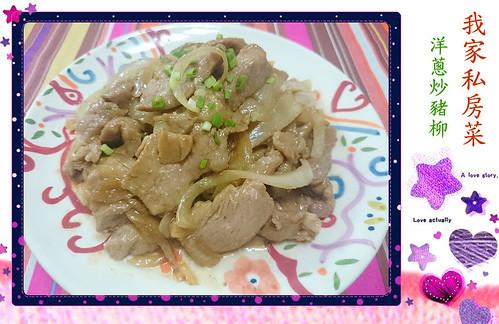 洋蔥炒豬柳-Web