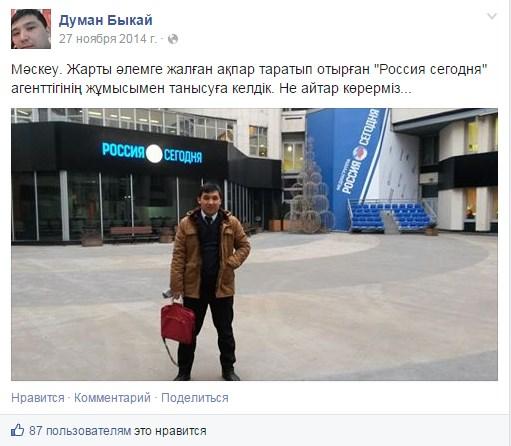 Думан Быкай: Россия сегодня дает ложную информацию