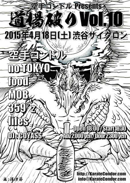 dojo10_omote_outline.ai