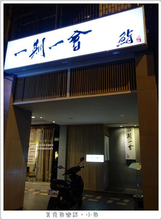 【台北松山】一期一會(鮨) みねすし/南京復興壽司 @魚樂分享誌