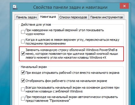 Командная строка Windows 8.1