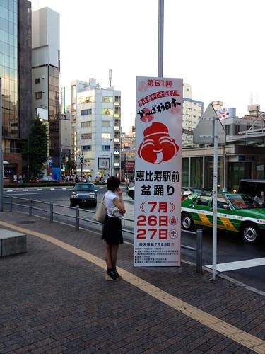 恵比寿駅前盆踊り2013は7/26-27