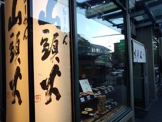 Ramen Santouka in Vancouver / らーめん山頭火 バンクーバー店