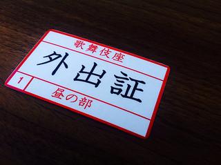 歌舞伎座 外出証