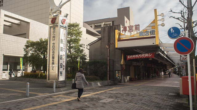 【商店街】神宮前商店街・神宮小路(名古屋市熱田区) - Sakak's ...