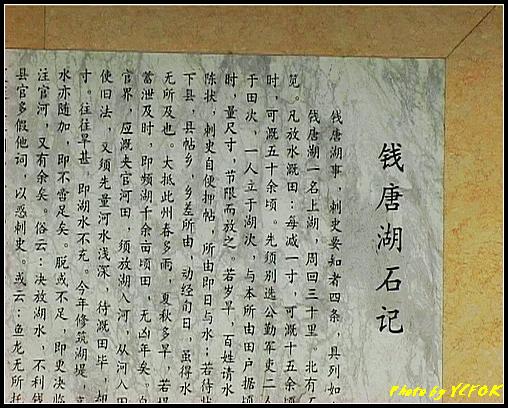 杭州 西湖 (其他景點) - 080 (湖濱路的湖畔與北山路的湖畔交界的錢塘湖石記 西湖 古稱 錢塘湖)