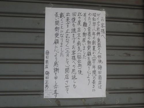 梅田商店(東長崎)