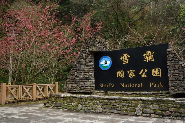 雪覇國家公園界址碑