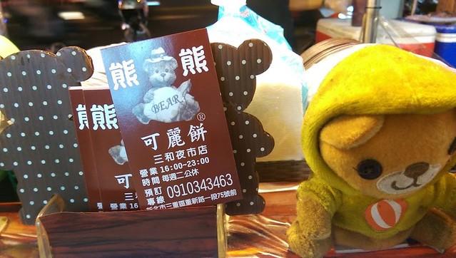 熊熊可麗餅三和夜市店新北市三重區捷運台北橋站