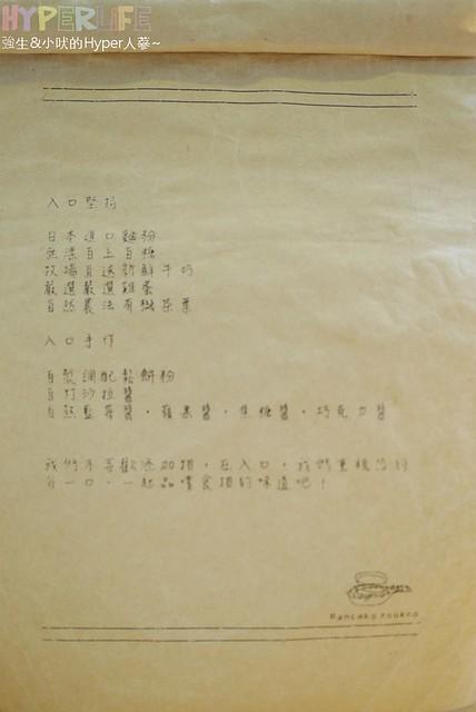 入口鬆餅 (3)