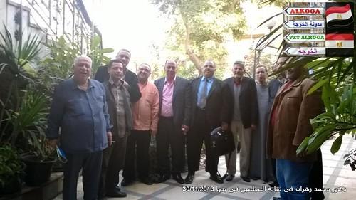 ادارةبركةالسبعالتعليمية الحسينىمحمد بركةالسبع محافظةالمنوغية مديريةالتربيةوالتعليمبالمنوفية نقابةالمعلمين نقابةالمهنالتعليمية