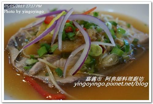 嘉義市_阿典師料理廚房20130505_DSC03399
