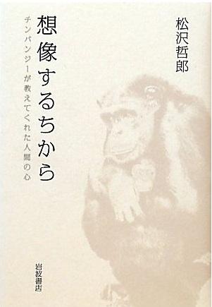 想像するちから: チンパンジーが教えてくれた人間の心