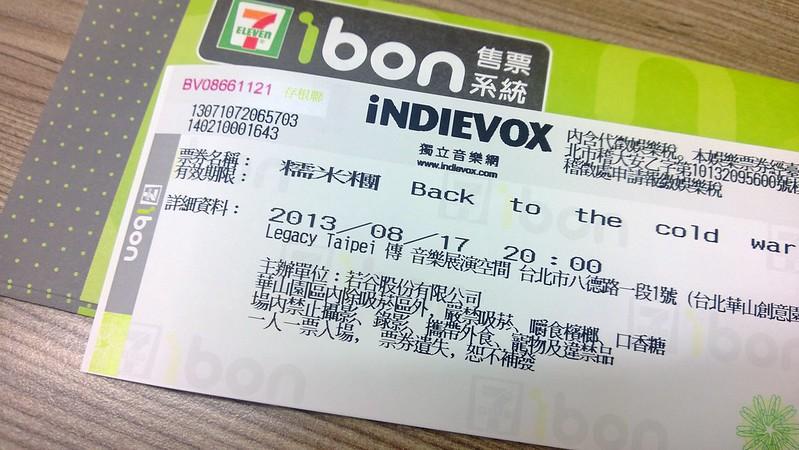高調虛華- 糯米糰 2013 演唱會