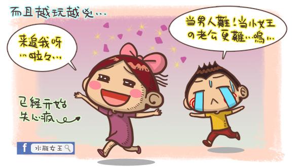 LINE圖水瓶女王4