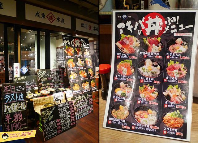 Tsukiji Restaurant  GEN-CHAN - Akihabara Akibaichi UDX