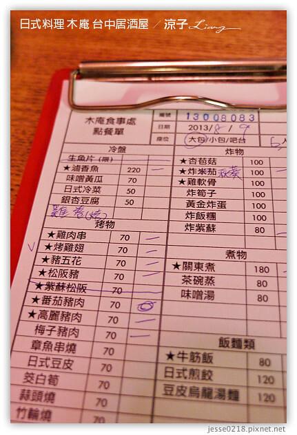 【台中日式料理】木庵食事處 居酒屋-巷子裡的好吃台中居酒屋 @ 涼子是也 :: 痞客邦