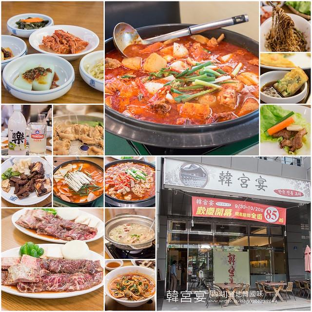 道地的韓國味-內湖韓宮宴 (2)