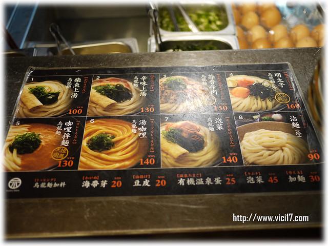 1001稻禾烏龍麵024
