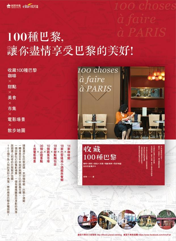 收藏100種巴黎海報