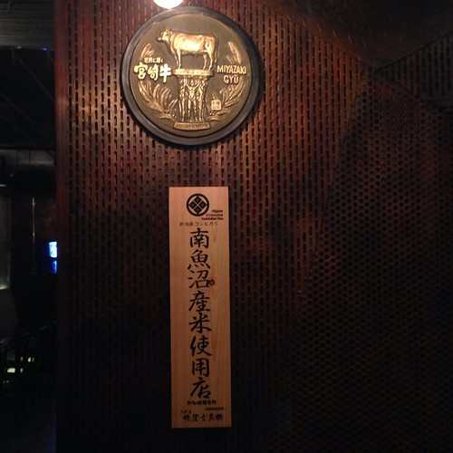 Signs to indicate that quality Miyazaki Beef & Koshihikari Rice are served at IKYU.