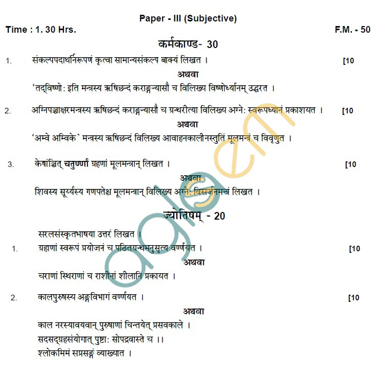 Odisha Board Sample Papers for Madhyama Sanskrit Exam 2014 - KKJ