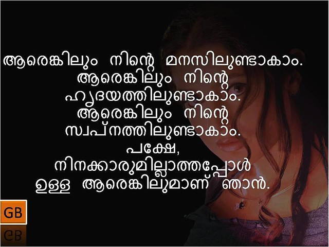 Love Messages In Malayalam | Auto Design Tech