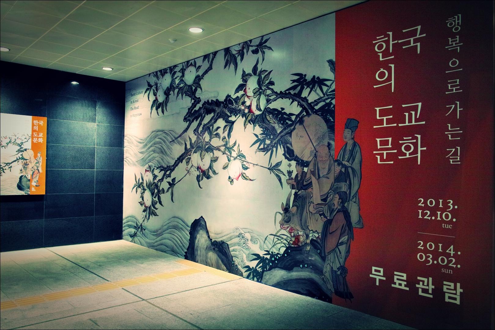 입구-'한국의 도교 문화(Taoism of korea)'
