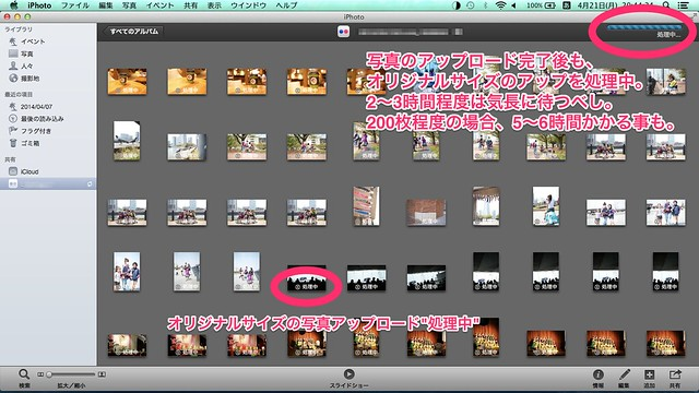 iphoto-flickr-share-tips5