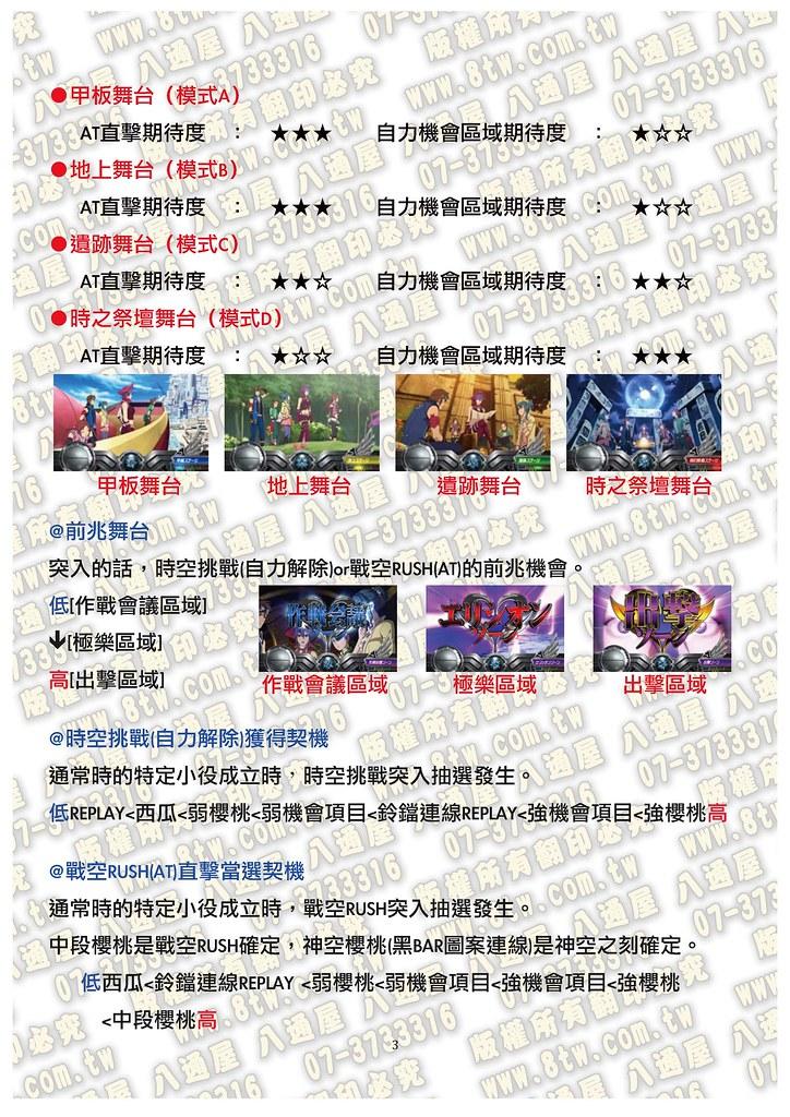 S0168宇宙航站5-戰空之奇蹟~SKY LOVE  中文版攻略 _Page_04