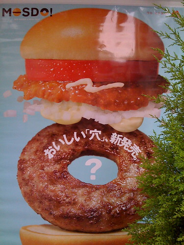Japanese Hamburger