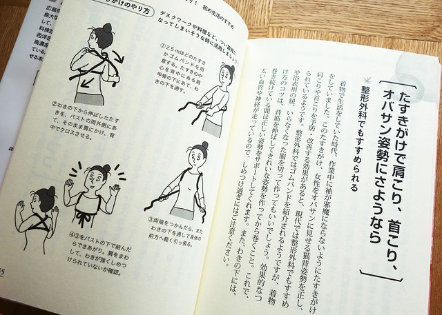 主婦の友社「美人を作る女性ホルモンアップ 69の秘訣」-4
