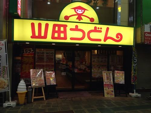 山田 うどん 東京