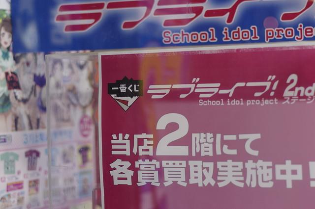 アキバ☆ソフマップ 2号店 ショーウィンドウ 一番くじ ラブライブ! 2nd