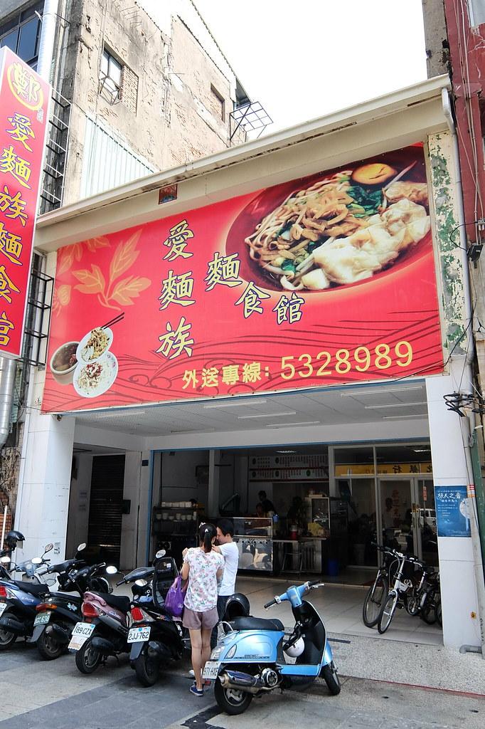愛麵族麵食館,在捷運鹽埕埔站出口處附近