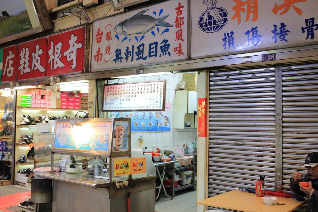 20150205萬華-台南眼鏡無刺虱目魚 (1)