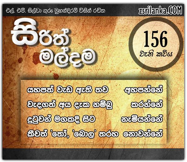 Sirith Maldama (156)