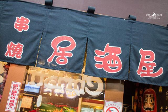 【埔里燒烤店推薦】不能更便宜啦!埔里人最愛的居酒屋!超平價燒烤/烤肉@食酒京炭火串燒