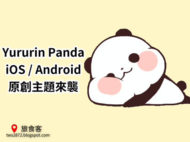 LINE 主題-Yururin Panda