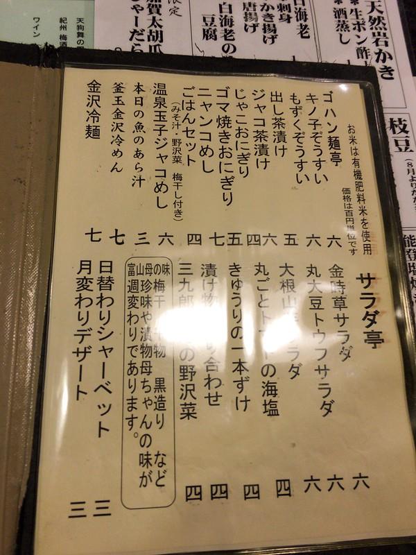いたる香林坊店メニュー3