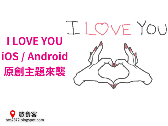 LINE 主題-I LOVE YOU