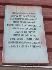Photo of Stone plaque number 12867