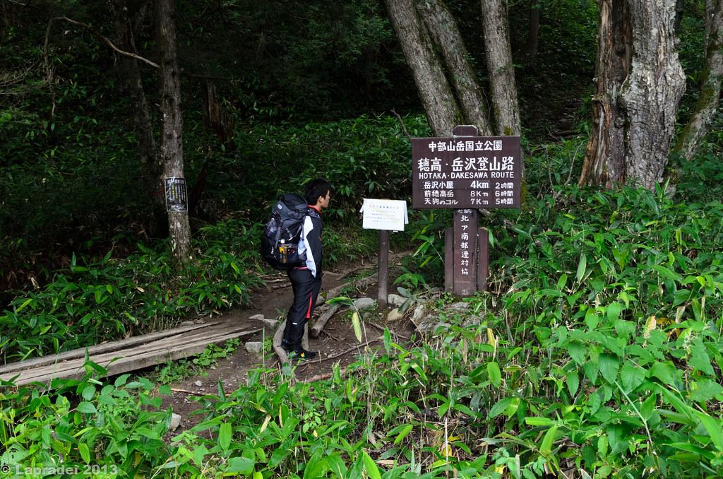 20130803 穂高・岳沢登山口