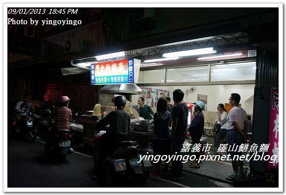 嘉義市_羅山鱔魚麵20130901_DSC06073