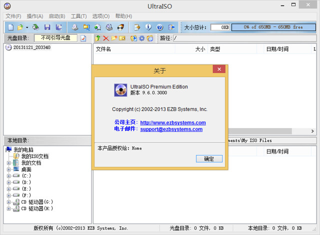 UltraISO Premium Edition 9.6.0.3000