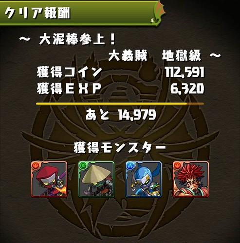 vs_goemon_result_131125