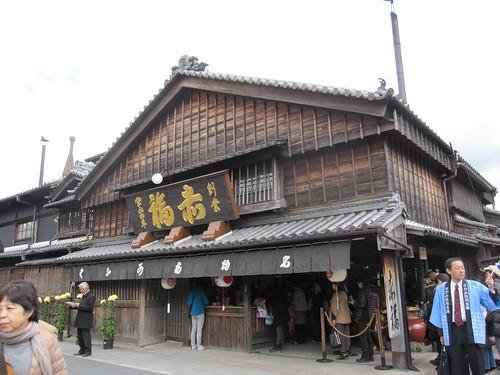おはらい町赤福本店 by Poran111