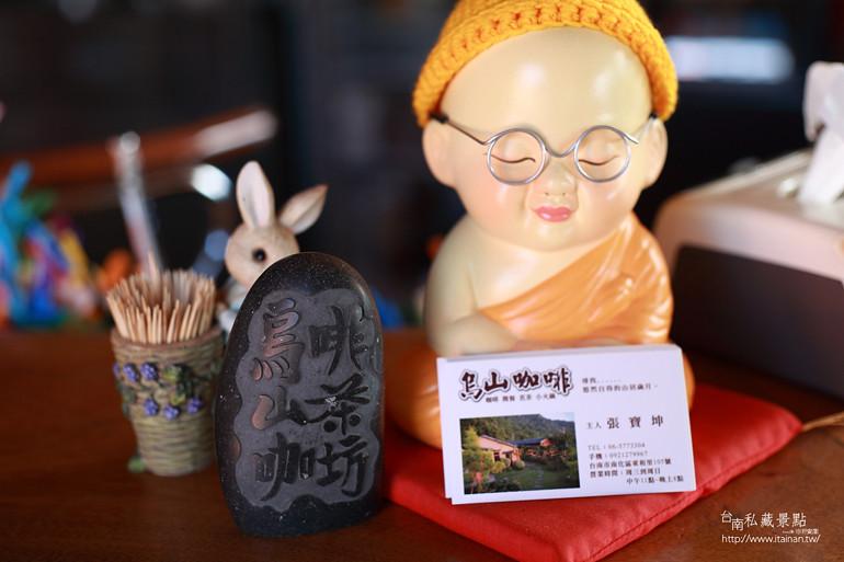 台南私藏景點--烏山咖啡 (29)