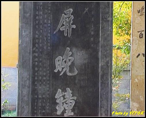 杭州 西湖 (西湖十景之一) 淨慈寺 - 006 (南屏晚鐘碑-03)